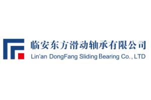 杭州临安东方滑动轴承有限公司
