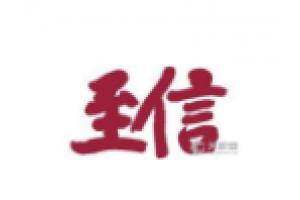 杭州至信汽车配件制造有限公司